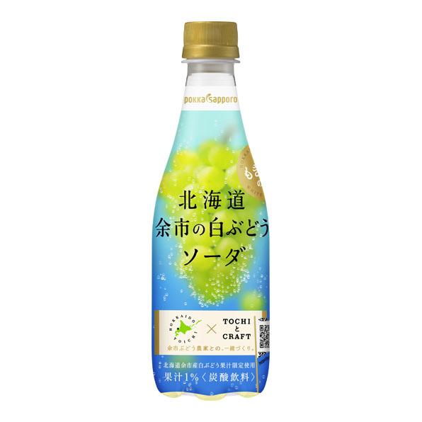 【24本】北海道余市の白ぶどうソーダ(410ml)