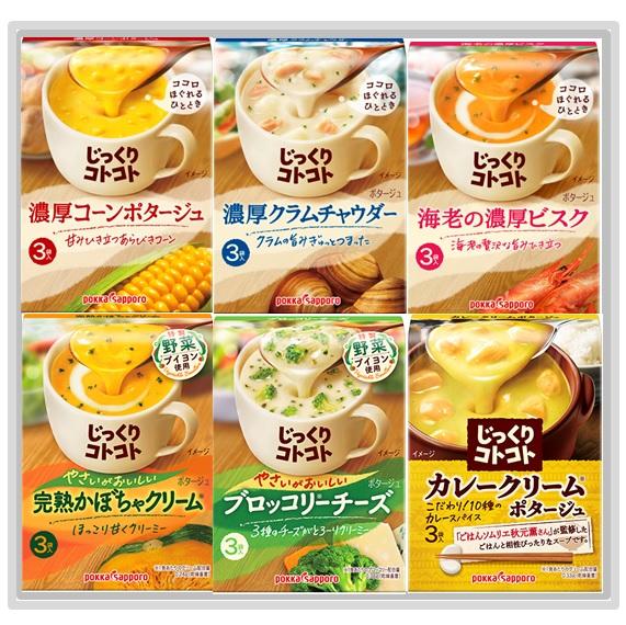 【詰合せ】じっくりコトコトスープ12箱セット