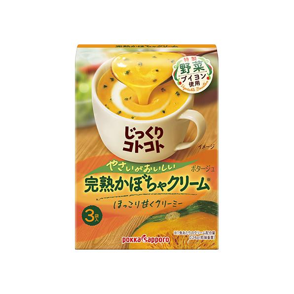 ■1箱■やさいがおいしい 完熟かぼちゃクリーム