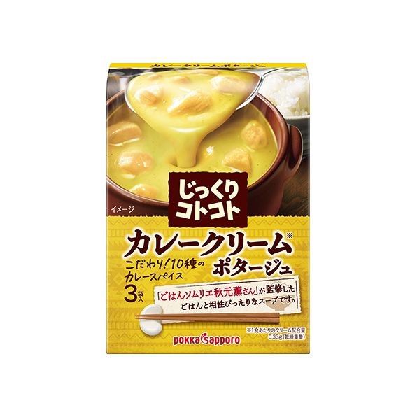 ■1箱■カレークリームポタージュ