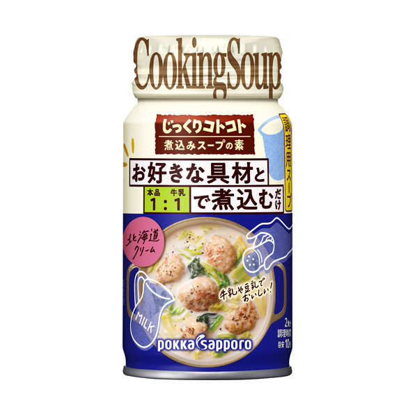 【小分け6本】じっくりコトコト 煮込みスープの素 北海道クリーム(170g)