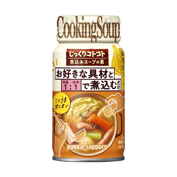 【小分け6本】じっくりコトコト 煮込みスープの素 こくうまオニオン(170g)