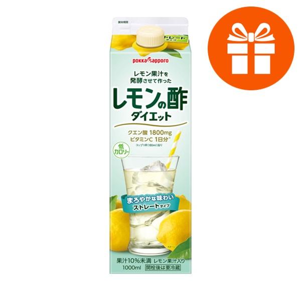 【小分け1本】レモン果汁を発酵させて作ったレモンの酢ダイエットストレート(1L)