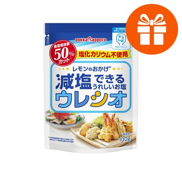 【小分け1袋】レモンのおかげウレシオ(100g)