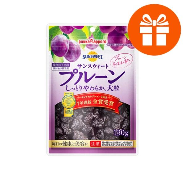 【小分け10袋】サンスウィートプルーン(130g)