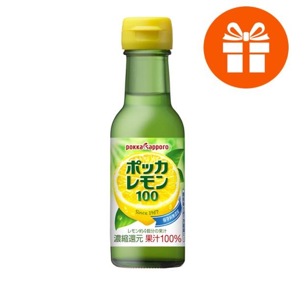 【小分け1本】ポッカレモン100(120ml)