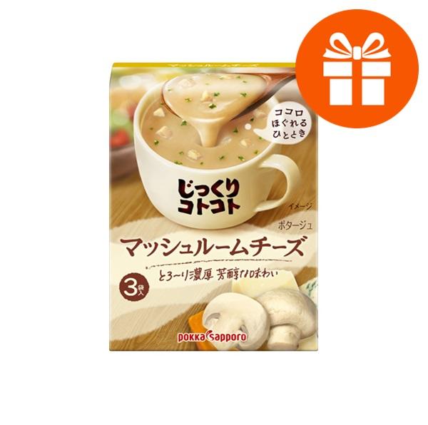 【小分け5箱】じっくりコトコト マッシュルームチーズポタージュ(3袋入)