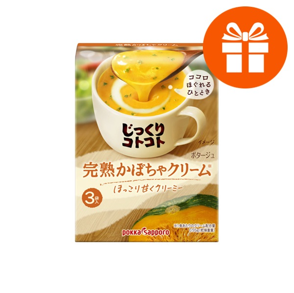 【小分け5箱】じっくりコトコト 完熟かぼちゃクリーム(3袋入)