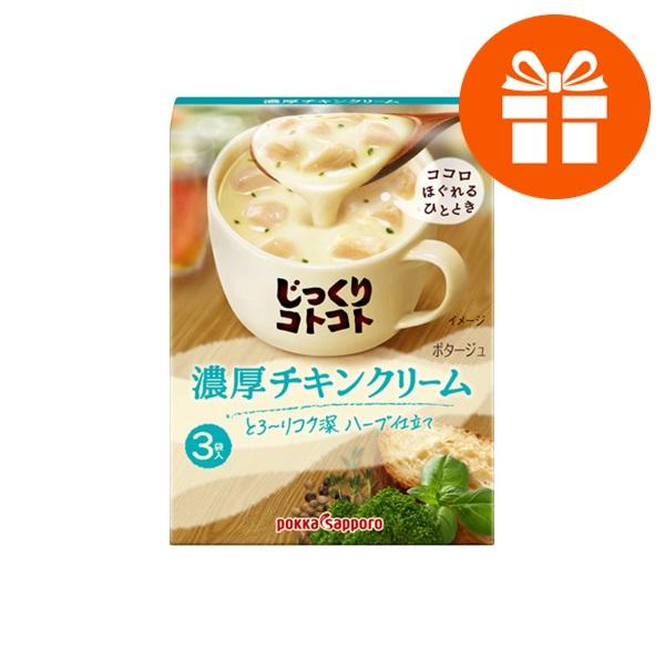 【小分け5箱】じっくりコトコト 濃厚チキンクリーム(3袋入)