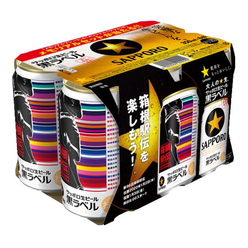 サッポロ生ビール黒ラベル「箱根駅伝缶」350ml【24本】(送料込)
