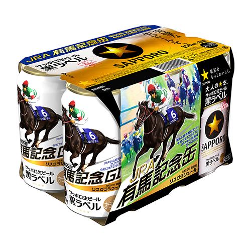 サッポロ生ビール黒ラベル「JRA有馬記念缶」350ml【24本】(送料込)