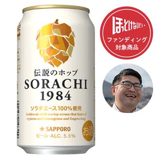 サッポロ SORACHI1984【12本】C(送料込)