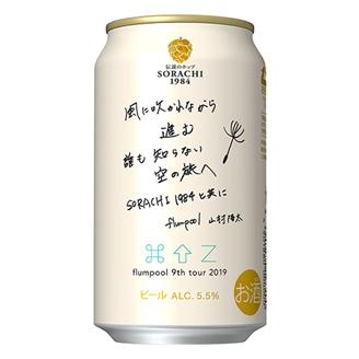 【予約販売】Innovative Brewer SORACHI1984 flumpoolオリジナルデザイン缶350ml×3本セット(送料込)