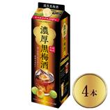 濃厚黒梅酒【4本】1800ml(送料込)