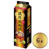 濃厚黒梅酒【6本】1800ml(送料込)