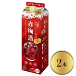 3種のポリフェノール入り赤梅酒【2本】1800ml(送料込)