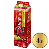 3種のポリフェノール入り赤梅酒【4本】1800ml(送料込)