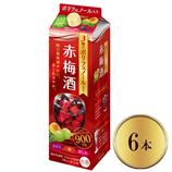 3種のポリフェノール入り赤梅酒【6本】1800ml(送料込)