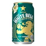 サッポロ ホワイトベルグ 350ml 【24本】(送料込)