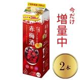 3種のポリフェノール入り赤梅酒 増量パック【2本】2000ml(送料込)