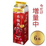 3種のポリフェノール入り赤梅酒 増量パック【6本】2000ml(送料込)