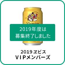 2019ヱビスVIPメンバーズ