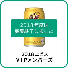 2018ヱビスVIPメンバーズ