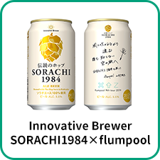 Innovative Brewer SORACHI1984×flumpool