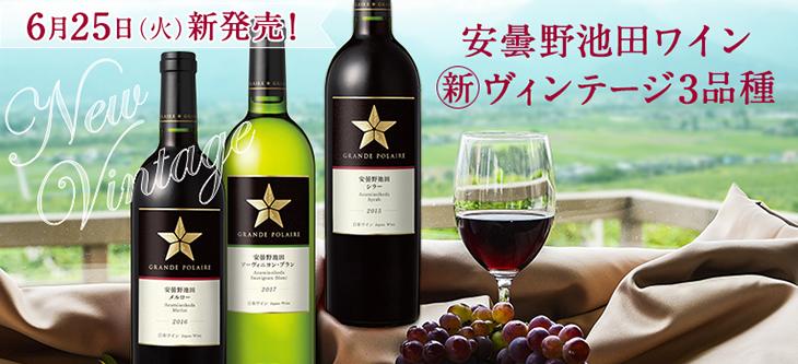 安曇野池田ワイン 新ヴィンテージ3品種