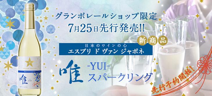 グランポレールショップ限定 7月25日先行発売!! エスプリ ド ヴァン ジャポネ -YUI- スパークリング