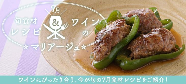 7月の旬食材レシピ&ワインのマリアージュ