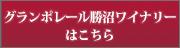 グランポレール勝沼ワイナリー