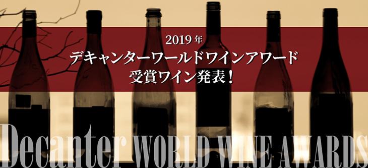 2019年 デキャンターワールドワインアワード 受賞ワイン発表!