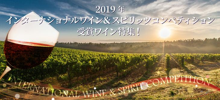 2019年 インターナショナルワイン&スピリッツコンペティション 受賞ワイン特集!