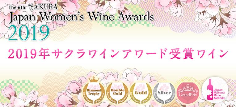 2019年 サクラワインアワード 受賞ワイン
