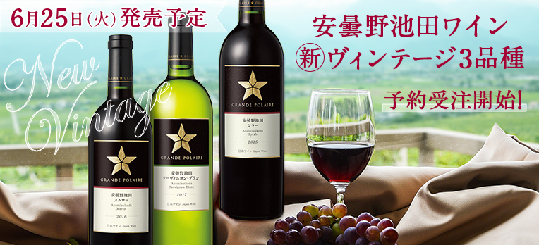 安曇野池田ワイン 新ヴィンテージ3品種 予約受注開始!