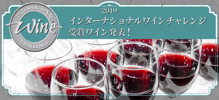 2019 インターナショナルワインチャレンジ 受賞ワイン発表!