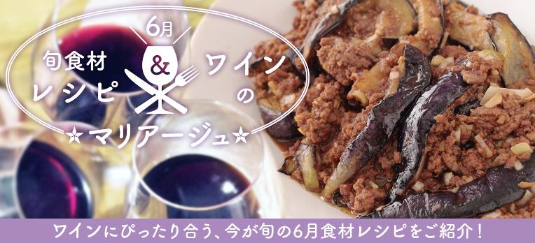6月の旬食材レシピ&ワインのマリアージュ