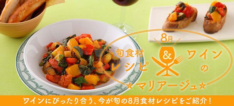 8月の旬食材レシピ&ワインのマリアージュ