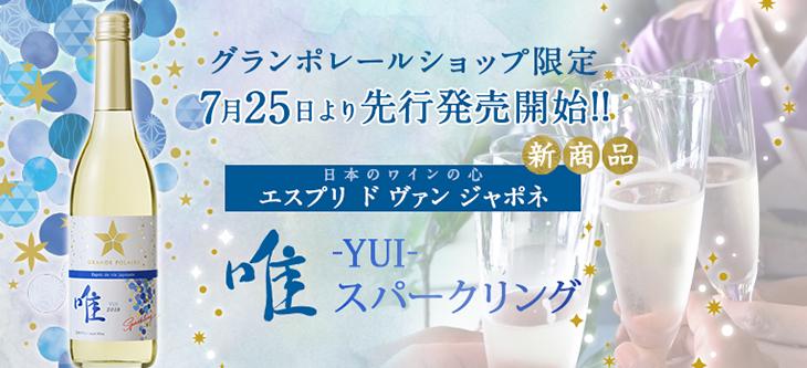 グランポレールショップ限定 7月25日より先行発売開始!! エスプリ ド ヴァン ジャポネ 唯  -YUI- スパークリング!
