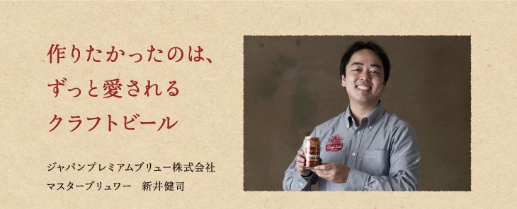 作りたかったのは、ずっと愛されるクラフトビール / ジャパンプレミアムブリュー株式会社 / マスターブリュワー 新井健司