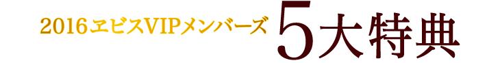 2016ヱビスVIPメンバーズ 5大特典