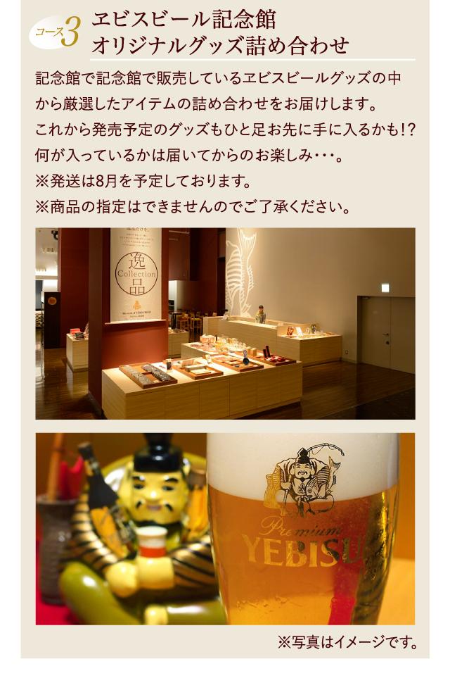 コース3:ヱビスビール記念館オリジナルグッズ 詰め合わせ / 記念館で販売しているヱビスビールグッズの中から厳選したアイテムの詰め合わせをお届けします。これから発売予定のグッズもひと足お先に手に入るかも!?何が入っているかは届いてからのお楽しみ・・・。 / ※発送は8月を予定しております。 ※商品の指定はできませんのでご了承ください。 / ※写真はイメージです。