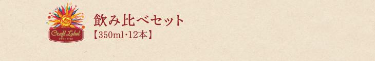 飲み比べセット【350ml・4本】