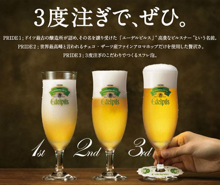 """3度注ぎで、ぜひ。 PRIDE1:ドイツ最古の醸造所が認め、その名を譲り受けた「エーデルピルス」""""高貴なピルスナー""""という名前。 PRIDE2:世界最高峰と言われるチェコ・ザーツ産ファインアロマホップだけを使用した贅沢さ。 PRIDE3:3度注ぎのこだわりでつくるスフレ泡。"""