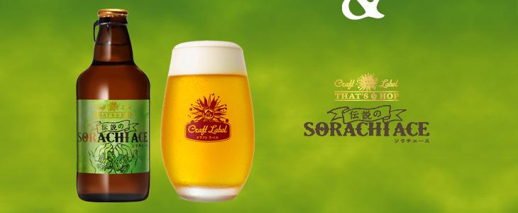 これぞ伝説のホップの味わい。 欧米クラフトビールで大人気の伝説のホップ「SORACHI ACE」を100%使用。 生みの親であるサッポロビールの知識に加え、クラフトラベルが培ってきたクラフトビールの技術を注ぎ込み、SORACHI ACEの特徴であるヒノキや松やレモングラスを思わせる、これまでのビールにはない個性的な香りを引き出しました。 クラフトラベルがお届けする、「これぞクラフトビール」という斬新な味わいをお楽しみください。