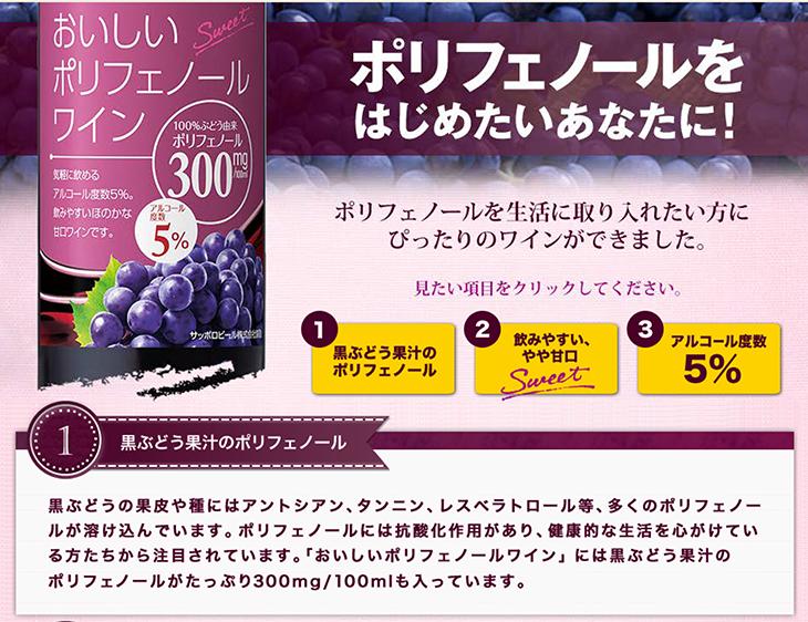 ポレール おいしいポリフェノールワイン〈赤〉720ml【12本】(送料込)