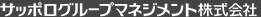 サッポログループマネジメント株式会社